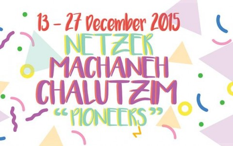 Netzer Machaneh Chalutzim 2015 is here!